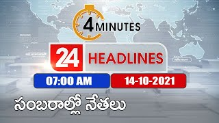 4 Minutes 24 Headlines : 7  AM   14 October 2021 - TV9