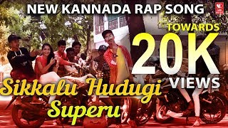 Sikkalu Hudugi Superu | New Kannada Rap Song  | Vidya Hiremath  | Guru Hiremath   | Siri Music