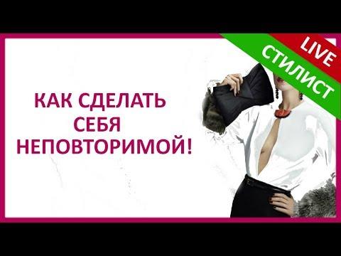 🔴 Как женщине чувствовать и СДЕЛАТЬ себя неповторимой!