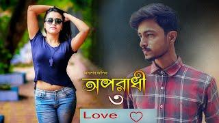 মাইয়া ও মাইয়া রে তুই অপরাধী রে Oporadhi   by Ankur Mahamud   Cover By True love production