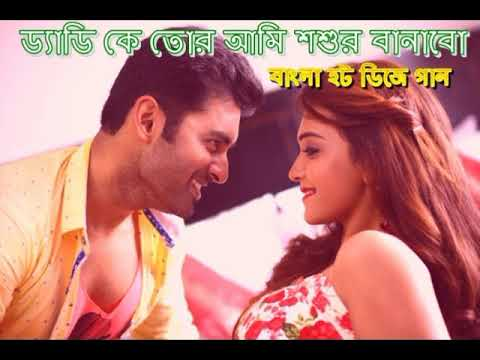 Download Daddy Ke Tor Ami Sosur Banabo Dj Johir Mix Song I Bengali