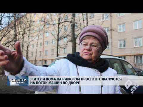 Новости Псков 12.02.2020 / Жители дома на Рижском проспекте жалуются на поток машин во дворе