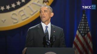 """Прощальная речь Обамы: """"Россия и Китай не сравнятся с США по влиянию"""""""