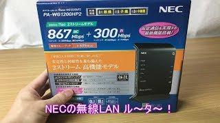 無線LANルーターNECAtermWG1200HP2買いました!中継機能付き