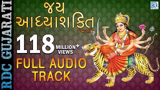 Jai Adhyashakti | Ambe Maa Aarti | Ratansinh Vaghela, Damyanti Barot | Gujarati Devotional Songs - Download this Video in MP3, M4A, WEBM, MP4, 3GP