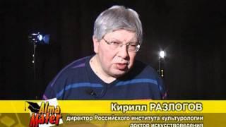 Кирилл Разлогов в КГУКИ