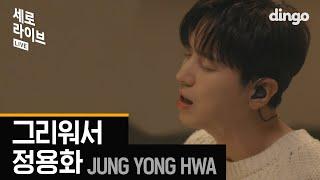 실검 1위 하고 역주행한 정용화 - 그리워서 (JUNG YONG HWA - Because I Miss You)ㅣ세로라이브ㅣSERO LIVEㅣ딩고뮤직ㅣDingo Music