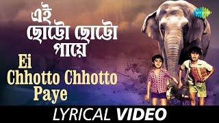 Ei Chhotto Chhotto Paye with lyrics   Arati Mukherjee   Pratima