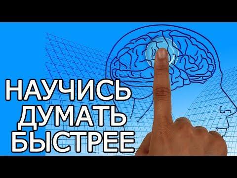 10 идей как увеличить скорость мышления мозга -  Как думать быстрее и легко решать проблемы