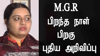 MGR பிறந்தநாள் பிறகு  புதிய அறிவிப்பு  Jayalalithaa Niece Deepa Interview