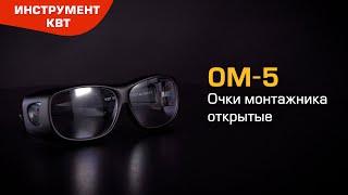 Open-type protection glasses ОМ-5 (КВТ)