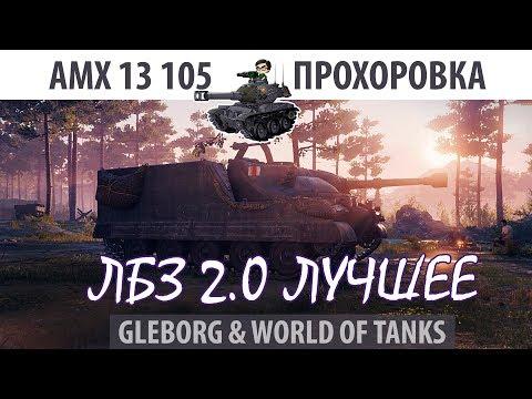 ЛБЗ 2.0   AMX 13 105   Прохоровка   Коалиция - Excalibur