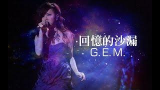 G.E.M.【回憶的沙漏】Lyric Video 歌詞版 [HD] 鄧紫棋