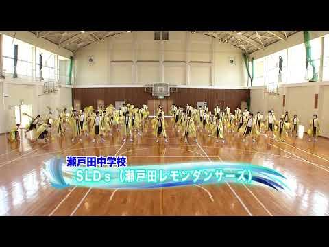 Setoda Junior High School