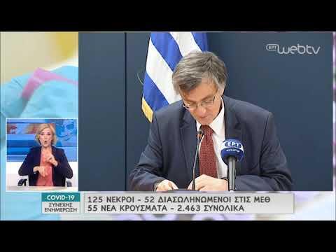 Σ. Τσιόδρας | Στους 125 οι νεκροί, 2.463 τα κρούσματα, 55 τα νέα | 23/04/2020 | ΕΡΤ