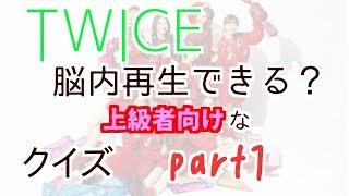 ○新コンテンツ  TWICEアカペラクイズ