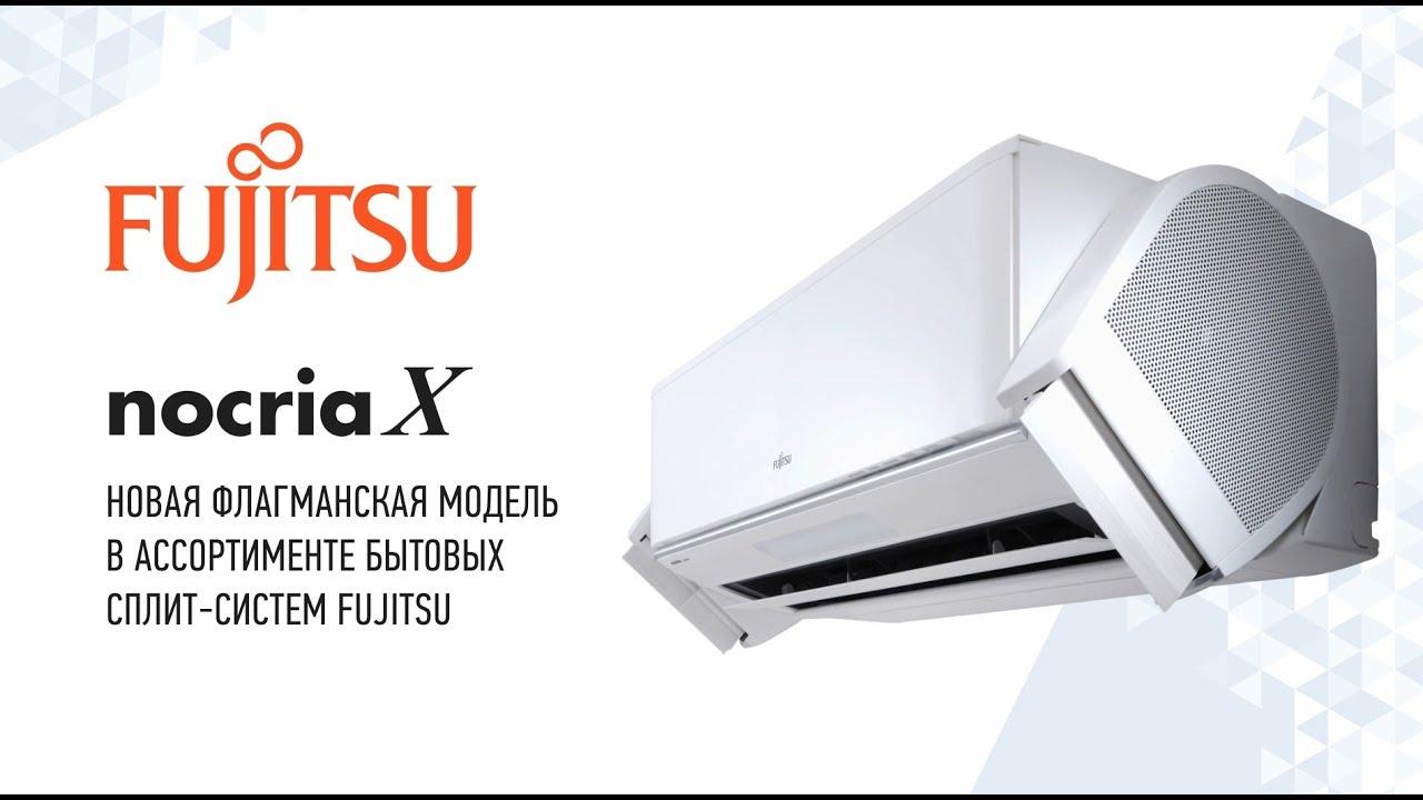 Сплит-система Fujitsu Nocria X ASYG12KXCA/AOYG12KXCA видео