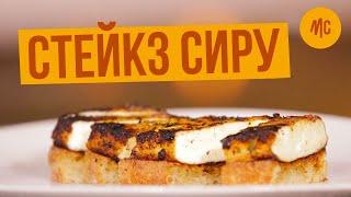 Жареный адыгейский сыр. Стейк из сыра. Рецепт от Марко Черветти