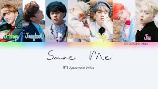 BTS (방탄소년단) [防弾少年団] - Save Me [Japanese Version] (ColorCoded | Kanji | Romaji | English)