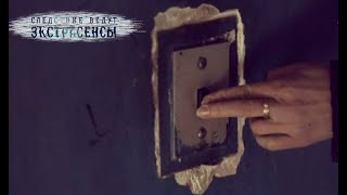 Опасный лифт | Экстрасенсы ведут расследование