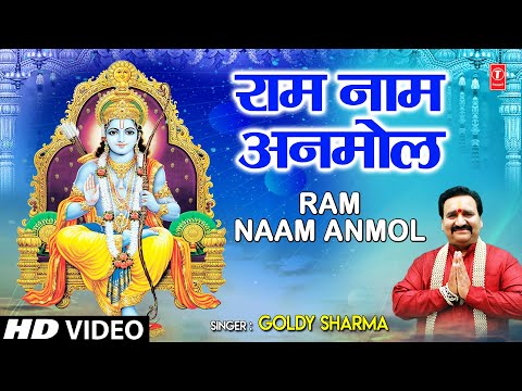 दो अक्षर का बोल है राम नाम अनमोल है