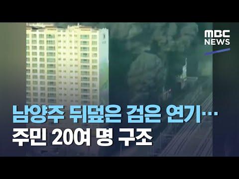 남양주 신도시 뒤덮은 검은 연기…주민 20여 명 구조 (2021.04.10/뉴스데스크/MBC)