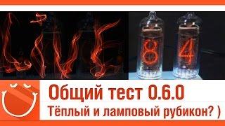 World of warships - LIVE #84 Общий тест 0.6.0 Тёплый и ламповый рубикон?