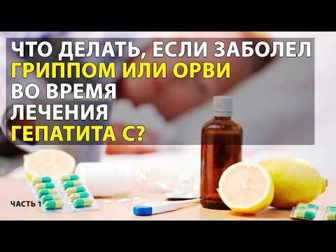 Гепатит в соэ
