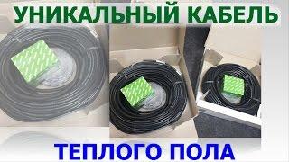 Кабель для теплого пола 4 м. кв  ( Arnold Rak ) - видео 2