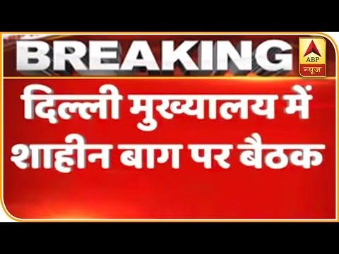 CAA Protest: 23 मार्च को Shaheen Bagh मामले में सुनावाई करेगा Supreme Court | ABP News Hindi