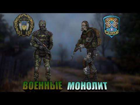 Гимны группировок S.T.A.L.K.E.R. Военные и Монолит