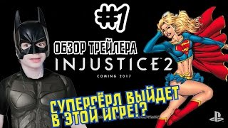 """Обзоры игровых трейлеров#1 """"Injustice 2"""" СУПЕРГЁРЛ ВЫЙДЕТ В ЭТОЙ ИГРЕ!?"""