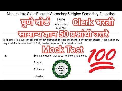 Mock Test ! सामान्य ज्ञान 50 प्रश्नांची उत्तरे ! पुणे बोर्ड Clerk पदासाठी भरती !