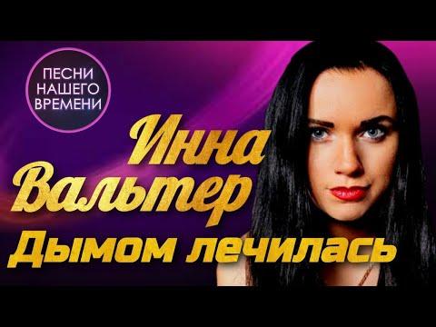 Инна Вальтер  - Дымом Лечилась | ПЕСНИ НАШЕГО ВРЕМЕНИ  ПОДПИШИСЬ⬇️