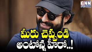 Whom Will Jr NTR Choose for His Next Project After RRR Movie? | GNN FILM DHABA