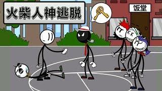 中國版亨利!? 各種莫名其妙的劇情發展...|火柴人神逃脫