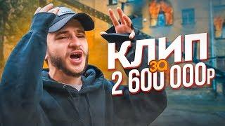 Снимаем клип за 2 600 000 рублей!