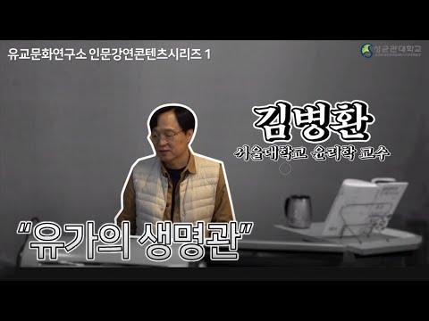 [인문강연콘텐츠 1] '유가의 생명관' (서울대학교 김병환 교수님)