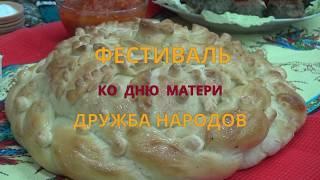 Школьный Фестиваль Дружбы народов шк №7 2017г