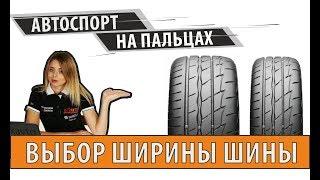Широкие шины лучше узких? | Автоспорт на пальцах