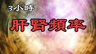 317.83Hz (Liver frequency) 319.88Hz (Kidney frequency) Tibetan Singing bowl healing Music ASMR
