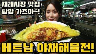 베트남 로컬 재래시장 야채해물전의 환상적인 맛!