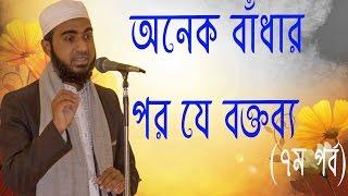 (৭ম খণ্ড) যে বক্তব্যের কারণে একাধিকবার বাঁধা প্রাপ্ত হয় Mohammad Sifat Hasan