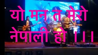 Yo Mann ta mero NEPALI ho | 1974 AD Live Concert in Seoul |