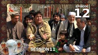 Chai Khana - Season 11 - Ep.12