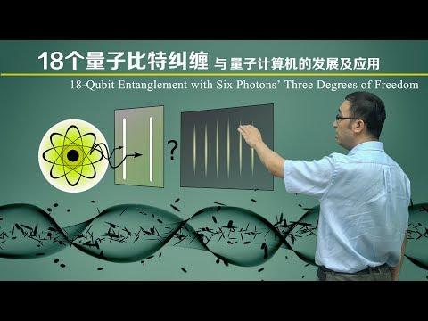 18个量子比特纠缠是什么?量子计算机为何如此强大?李永乐老师讲量子的纠缠态与叠加态(2018最新)