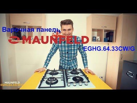 Варочная панель MAUNFELD EGHG.64.33CW/G