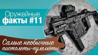 ОРУЖЕЙНЫЕ ФАКТЫ #11: Самые необычные пистолеты-пулемёты