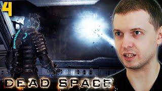 НА ОДНОМ ДЫХАНИИ! ПАПИЧ ПРОХОДИТ DEAD SPACE. часть 4