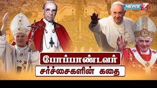 போப்பாண்டவர் சர்ச்சைகளின் கதை | News7 Tamil